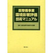面整備事業環境影響評価技術マニュアル2冊セット [単行本]