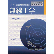 レーダー級海上特殊無線技士無線工学 [単行本]