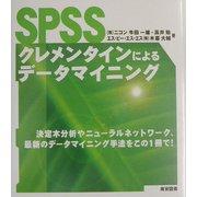 SPSSクレメンタインによるデータマイニング [単行本]