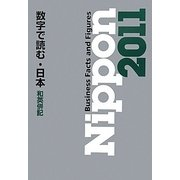 Nippon〈2011〉Business Facts and Figures数字で読む・日本