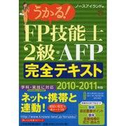うかる!FP技能士2級・AFP完全テキスト〈2010-2011年版〉 [単行本]