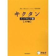 """キクタン インドネシア語""""入門編"""" [単行本]"""