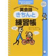 英会話きちんと練習帳―50のフレーズで500通りの表現をモノにする [単行本]