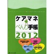 ケアマネべんり手帳〈2012〉 第2版 [単行本]