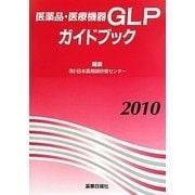 医薬品・医療機器GLPガイドブック〈2010〉 [単行本]