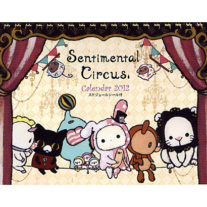 センチメンタルサーカス卓上カレンダー 2012 [単行本]