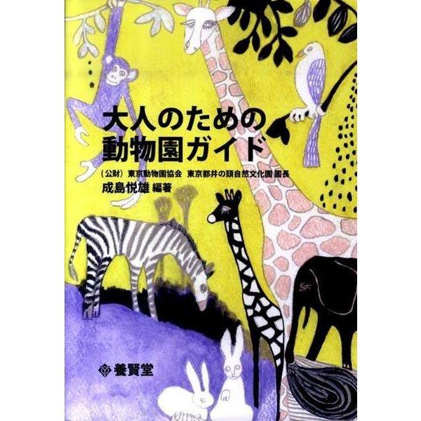 大人のための動物園ガイド [単行本]