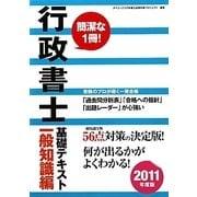 行政書士基礎テキスト 一般知識編〈2011年度版〉 [単行本]