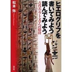 ヒエログリフを書いてみよう読んでみよう―古代エジプト文字への招待 [単行本]