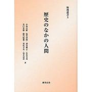 歴史のなかの人間(野州叢書) [単行本]