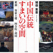 中国伝統すまいの空間―窰洞・客家土楼・四合院・胡同 [単行本]