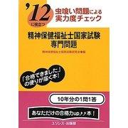 虫喰い問題による実力度チェック '12に役立つ精神保健福祉士国家試験・専門問題 [単行本]