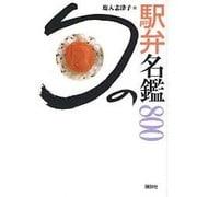 旬の駅弁名鑑800 [単行本]