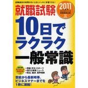 就職試験 10日でラクラク一般常識〈2011年度版〉 [単行本]