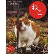 ねこ卓上カレンダー 2012 [単行本]