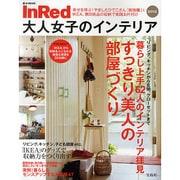 InRed大人女子のインテリア 2012(e-MOOK) [ムックその他]