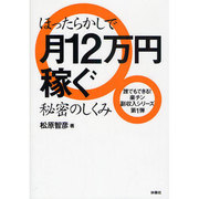 ほったらかしで月12万円稼ぐ秘密のしくみ―誰でもできる!楽チン副収入シリーズ〈第1弾〉 [単行本]