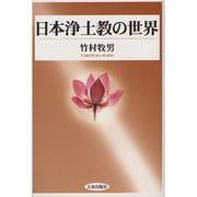 日本浄土教の世界 [単行本]