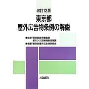 東京都屋外広告物条例の解説 改訂12版 [単行本]
