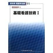 基礎看護技術〈1〉―基礎看護学〈2〉 第2版 (新体系看護学全書〈11〉) [全集叢書]