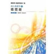 循環器―成人看護学〈3〉 第2版 (新体系看護学全書〈16〉) [全集叢書]