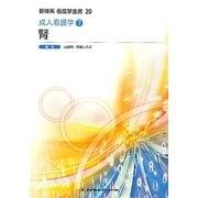 腎―成人看護学〈7〉 第2版 (新体系看護学全書〈20〉) [全集叢書]