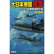大日本帝国空軍―オアフ島戦略爆撃計画(歴史群像新書) [新書]