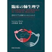 臨床の肺生理学―患者のケアと評価のエッセンシャルズ 第2版 [単行本]