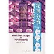 精神分析と関係概念 [単行本]