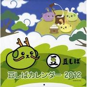 豆しば壁かけカレンダー 2012 [単行本]