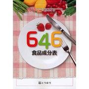 646食品成分表〈2010〉五訂増補日本食品標準成分表準拠 [単行本]