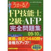 うかる!FP技能士2級・AFP完全問題集〈09-10年版〉 [単行本]