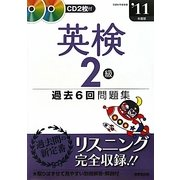 英検2級過去6回問題集〈'11年度版〉 [単行本]