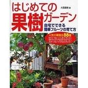 はじめての果樹ガーデン―自宅でできる簡単フルーツの育て方 [単行本]