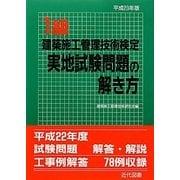 1級建築施工管理技術検定実地試験問題の解き方〈平成23年版〉 22版 [単行本]