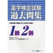 薬学検定試験過去問集 1級2級〈平成22年度版〉 [全集叢書]