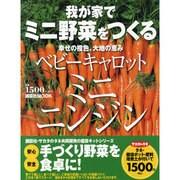 我が家でミニ野菜をつくる NO.2(講談社MOOK) [ムックその他]