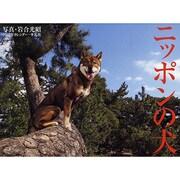 ニッポンの犬カレンダー 2012年 [単行本]