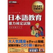 日本語教育教科書 日本語教育能力検定試験完全攻略ガイド [単行本]