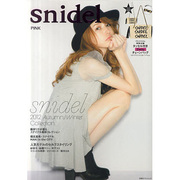 snidel Autumn/Winter Collectio-PINK [ムックその他]