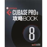 CUBASE PRO8攻略BOOK [全集叢書]