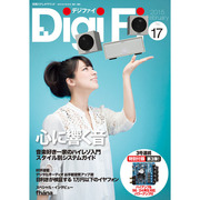 DigiFi(デジファイ)No.17 (別冊ステレオサウンド) [ムックその他]