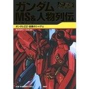 ガンダムMS&人物列伝 Special Edition〈2〉ガンダムZZ・逆襲のシャア編 [単行本]