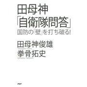 田母神「自衛隊問答」―国防の「壁」を打ち破る! [単行本]