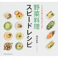シンプルで新しい食べ方いっぱい 野菜料理 旭屋出版MOOK [ムックその他]