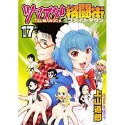 ツマヌダ格闘街 17(ヤングキングコミックス) [コミック]