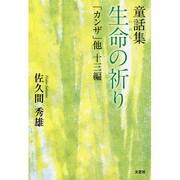 生命の祈り-童話集 「カンザ」他十三編 [単行本]