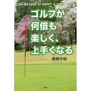 ゴルフが何倍も楽しく、上手くなる [単行本]
