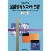 金融情報システム白書〈平成27年版〉 [単行本]