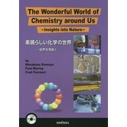 素晴らしい化学の世界―自然を見抜く [単行本]